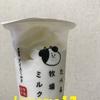 お題「今日のおやつ」ファミリーマートの「食べる牧場ミルク」を食べてみた!