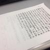 筆記可能量調査 No.4 ~ PILOT プランジャー式 太字 第1回