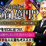 「池田式・サヤ取りマスター塾」は本当に価値があるのか?