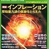 『日経サイエンス2014年6月号』