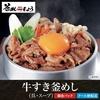 炊き上げた釜めしに入れるだけ!【牛すき釜めし(具・スープ)】