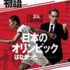 ドラマ「 いだてん〜東京オリンピック噺〜」の名言・名シーン①〜ドラマ名言シリーズ〜