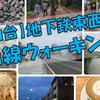 八木山動物公園駅から荒井駅まで歩いてみた☆