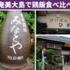 奄美大島の郷土料理「鶏飯」を食べ比べしてきました!〜みなとや、ひさ倉、鳥しん〜