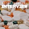 【インタビュー】薬剤師に関する素朴な疑問を、薬剤師ブロガーひゃくさんに聞く