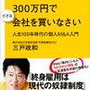 【本】サラリーマンは300万円で小さな会社を買いなさい。