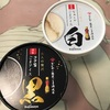 小島屋乳業製菓:ご当地モナカアイス(さつまいも・湘南ゴールド・ブルーベリー)/コク旨ごまアイス 黒/なめらかごまアイス 白