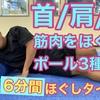 #77 肩周り/肩甲骨/クビの疲れやコリを解消へ トレーナー志村推奨のケア