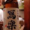 日本酒 25BY 新酒 おりがらみ のすすめ