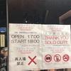 〈ライブレポ〉フジファブリックのライブで鳥肌が立った〜LIVE TOUR 2019  FEVERMAN 〜