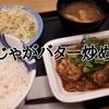 松屋 ガリチキ「鶏のじゃがバター炒め定食」頂きました…レビュー!(感想)※YouTube動画あり