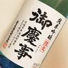 御慶事 ピュア茨城 蔵なま(青木酒造・古河市)