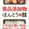 【食品添加物のほんとの話】化学調味料の名付け親はNHK?!