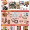 次回の松屋銀座の倉庫開放セール2018年8月開催日決定!食品ギフト処分かも!?予告公開。