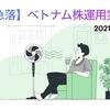 【急落】2021年7月【ベトナム株運用実績】