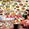 【オススメ5店】桜木町みなとみらい・関内・中華街(神奈川)にある四川料理が人気のお店