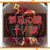 禁忌の獄「十一ノ〜獄果てぬ渇望の炎」クリア攻略 2018/06/11#モンスト