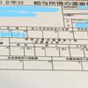 三菱岡崎の期間工をやりました。給与等、公開します。