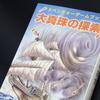『大真珠の探索』