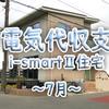 電気代収支(2020/7 i-smart住宅)