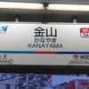3/8・9 名古屋・神奈川旅行 その2