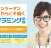 【侍エンジニア塾の口コミ・評判】無料体験レッスンの内容と感想