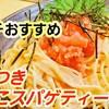 """""""【たらこスパゲティ】フライパンひとつで超簡単!明太子クリームパスタの作り方(おうちでスピードランチ)"""" を YouTube で見る"""
