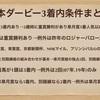【日本ダービー2020】3着内にくる条件を考える-やはりコントレイルが軸に最適か⁉︎