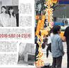 【FLASH】小室圭さんのNYでの姿 【テレビ朝日モーニングショー】F大、一斉メールで「プリンセスのフィアンセが入学します」