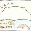 4コマ漫画「カット」