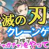 【動画】「鬼滅の刃」グッズのクレーンゲーム(ガチャガチャ)をやってみた!
