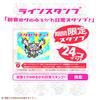 【期間限定】初音ミクとのコラボスタンプ販売開始!