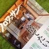 女性誌『クロワッサン』にプラユキさんが再登場。読者の悩みに回答されました。