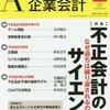 「会計不正防史学」企業会計6月号――発売中です。