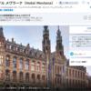 【オランダ・ベルギー旅行】今回の旅行(アムステルダム→ブリュッセル→ロッテルダム)の振り返りと反省点