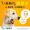 0308 いぬ助け譲渡会 at 墨田区 日本動物21