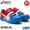 安全靴 WINJOB CP305 AC 1271A035 限定カラー | asics(アシックス)