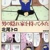 『三島由紀夫』 ルシュール (祥伝社新書)