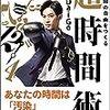 独断と偏見のオススメ本 Vol.15