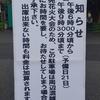 神宮外苑の花火大会近くの駐車場情報 No1