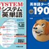 【改訂対応】システム英単語 VS ターゲット1900 「本当に同じレベル?」単語被り数を比較!