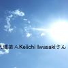 大道芸人 Keiichi Iwasakiさん