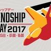 【岩国基地】海上自衛隊/米海兵隊岩国航空基地フレンドシップデー2017開催