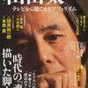 文藝別冊「山田太一 テレビから聴こえたアフォリズム」
