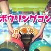 【第1回】2019 年7月28日(日)ボウリング!コン開催!in横浜