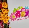 こうち春花まつり2021
