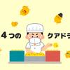 4つのクアドラ~アルファとベータ編~