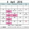 【4月定休日とスタイリストの休み】