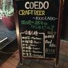 [ま]COEDOビールと美味しい中華料理を堪能するならCOEDOラボ併設の「香麦(シャンマイ)」がおすすめ @kun_maa