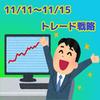 【11/11~11/15】今週の相場展望(ドル円、ユーロドル、ポンドドル、オージードル)